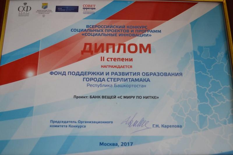 Всероссийский конкурс социальных проектов 2017